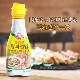 『オットギ』ヤンパジョリムソース 玉ねぎソース(275g)醤油ベースのソース さっぱり味 サムギョプサル 韓国調味料 韓国ソース 韓国食材 韓国食品マラソン ポイントアップ祭
