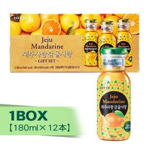 『LOTTE』済州みかんジュース(瓶・1BOX=180ml×12個)ロッテ 韓国飲料 韓国ドリンク 韓国飲み物 韓国食品マラソン ポイントアップ祭 スーパーセール
