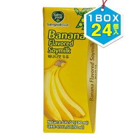 【まとめ買いがお得★1個当り146円】『サンユク』バナナ味豆乳(1BOX=190ml×24個)バナナの香りと甘み ダイエット 健康飲料 韓国飲料 韓国飲み物 韓国ドリンク 韓国食品