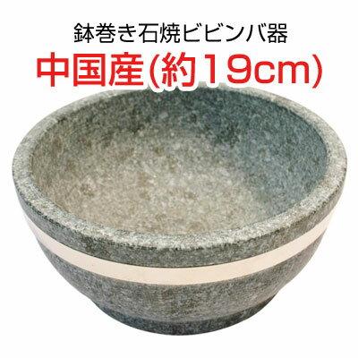 『石鍋』石焼ビビンバ器|ステンレース鉢巻(直径19cm) ■中国産石焼鍋 調理器具 スーパーセール ポイントアップ祭