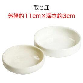 『食器』取り皿|瓷器■サイズ(11cm×3cm)お皿 キッチン用品 韓国雑貨スーパーセール ポイントアップ祭