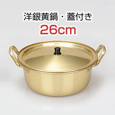 【あす楽】『調理器具』洋銀黄鍋・蓋付き■サイズ(26cm)キッチン用品 韓国鍋 韓国食器 スーパーセール ポイントアップ祭