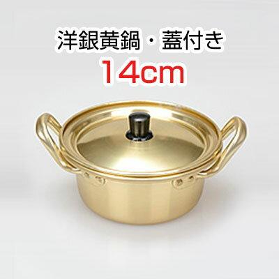 【あす楽】『調理器具』洋銀黄鍋・蓋付き■サイズ(14cm) キッチン用品 韓国鍋 韓国食器 スーパーセール ポイントアップ祭