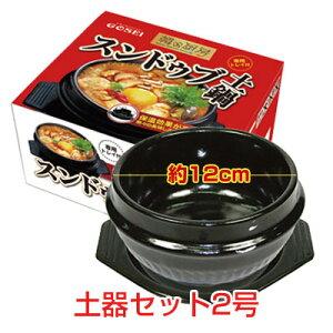 『韓国の厨房』スンドゥブ土鍋セット2号(外径約12cm)|土鍋+下敷き(BOX付)トッペキセット 調理器具 キッチン用品 ギフトスーパーセール ポイントアップ祭