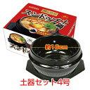 『韓国の厨房』スンドゥブ土鍋セット4号(外径約16cm)|土鍋+下敷き(BOX付)トッペキセット 調理器具 キッチン用品 ギフ…