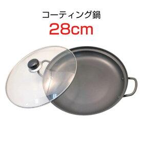 『調理器具』コーティング鍋(28cm) 鍋料理 キッチン用品 韓国鍋 韓国食器 スーパーセール ポイントアップ祭