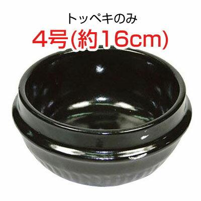 『土鍋』トッペギ4号(外径約16cm)|トッペギのみトッペキ 調理器具 キッチン用品 スーパーセール ポイントアップ祭 05P03Sep16