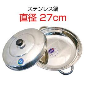 『調理器具』ステンレス鍋 ■サイズ(直径27cm) 鍋料理 キッチン用品 韓国鍋 韓国食器 スーパーセール ポイントアップ祭