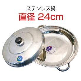 『調理器具』ステンレス鍋■サイズ(直径24cm) 鍋料理 キッチン用品 韓国鍋 韓国食器 スーパーセール ポイントアップ祭