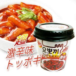 『ヨッポギ』即席カップ超激辛トッポキ(120g)インスタントトッポキ カップトッポキ 韓国料理 オススメスーパーセール ポイントアップ祭 マラソン
