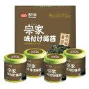 『宗家』岩のり|味付けのり(35gx4缶)■紙バック付のりセット 韓国のり 韓国海苔 韓国食材 韓国食品 のし対応 ギフト…