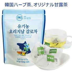『GAMRO700』有機オリジナル甘露茶(0.3g×10包)天然甘味 ハーブ茶 甘茶 糖尿病 ダイエット 韓国お茶 健康茶 韓国飲料 韓国ドリンク 韓国食品 \ゼロカロリー・ノンカフェインのハーブティー、甘露茶/マラソン 楽天スーパセール