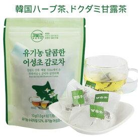 『GAMRO700』有機ドクダミ甘露茶(1g×10包)天然甘味 ドクダミ ハーブ茶 甘茶 糖尿病 ダイエット 韓国お茶 健康茶 韓国飲料 韓国ドリンク 韓国食品 \ドクダミの苦味と非糖性の甘みが逸品のブレンディング茶/