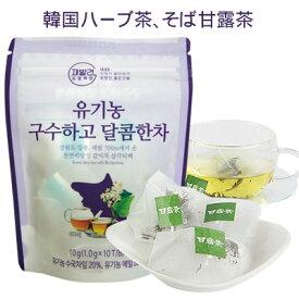 『GAMRO700』有機そば甘露茶(1g×10包)天然甘味 そば ハーブ茶 甘茶 糖尿病 ダイエット 韓国お茶 健康茶 韓国飲料 韓国ドリンク 韓国食品 マラソン 楽天スーパセール