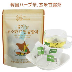 『GAMRO700』有機玄米甘露茶(1g×10包)天然甘味 玄米 ハーブ茶 甘茶 糖尿病 ダイエット 韓国お茶 健康茶 韓国飲料 韓国ドリンク 韓国食品 \玄米の香ばしさとほのかな非糖性の甘みのプレンディ