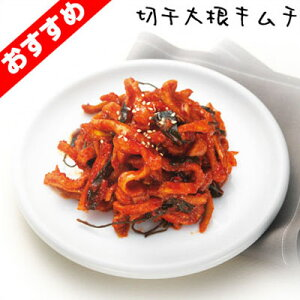 【冷蔵】『自家製』切干大根キムチ|割り干し大根キムチ(500g)大根キムチ 韓国キムチ 惣菜 韓国おかず 韓国料理 韓国食品 マラソン ポイントアップ祭