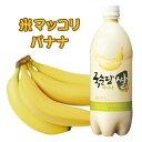 『麹醇堂』米マッコリ バナナ味 (750ml)| リキュール(発酵酒) お酒 発酵酒 伝統酒 韓国お酒\ほんのりバナナの甘さ!シ…