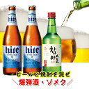 【お得価格★おまけ付★爆弾酒】『ポクタンジュ』ソメクセット ハイト瓶ビール (330ml・2本) + チャミスル焼酎 (360ml…
