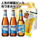 【期間限定SALE 8%OFF】【ギフトセット】ビール3本セット (Cassビール330ml(1本)、Hiteビール330ml(2本)、麦飯石焼きイカ お酒 韓...
