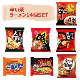 【韓国辛いラーメンSET】7種類×2個=14個入りパックラーメンセット お試し 韓国ラーメン インスタントラーメン 韓国料理 非常食 韓国食品マラソン ポイントアップ祭