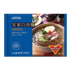 『宋家』冷麺セット(麺1個+スープ1個・1人前)GOSEI|五星 ソンガ 韓国冷麺 韓国料理 韓国食品\プロも選ぶ、日本で一番売られている韓国産冷麺/マラソン ポイントアップ祭