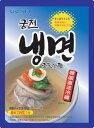 『宮殿』水冷麺セット(麺1個+スープ1個・1人前)[韓国冷麺][韓国料理][韓国食品] マラソン ポイントアップ祭 05P01Oct16