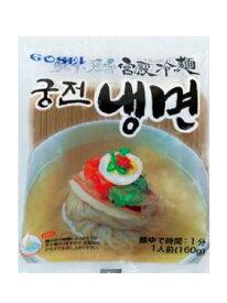 『宮殿』そば粉麺(160g・1人前) 冷麺 そば冷麺 麺料理 韓国麺 韓国食材 韓国料理 韓国食品\さっぱりした後味の綺麗な宮殿冷麺の麺/マラソン ポイントアップ祭