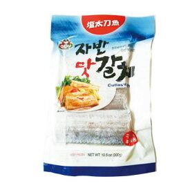 [冷凍]『アッシ』銀太刀魚・塩漬け(300g)■中国産 タチウオ 魚類 焼き魚 煮魚 韓国料理 マラソン ポイントアップ祭