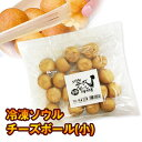 『ソウル』チーズボール(30g×20個入)モッツアレラチーズ 韓国屋台フード 韓国おやつ 韓国食品\モチモチ生地とのびの…