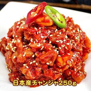 [冷凍]『塩辛』タラチャンジャ(250g)■日本産 日本チャンジャ 惣菜 おかず おつまみ 塩辛 マラソン ポイントアップ祭