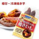『サンパタータ』冷凍 紅はるかの焼きいも(250g)焼き芋 紅はるか やきいも おやつ さつまいも\ねっとりとして甘〜い冷凍焼き芋/スーパーセール ポイントアップ祭