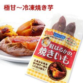 【冷凍】『サンパタータ』冷凍 紅はるかの焼きいも(250g)焼き芋 紅はるか やきいも おやつ さつまいもスーパーセール ポイントアップ祭