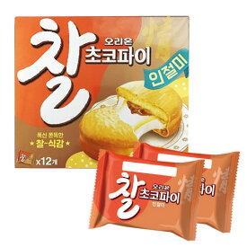 『ORION』チャルチョコパイ(インジョルミ/きな粉餅・12個入) オリオン おやつ 韓国お菓子 韓国食品マラソン ポイントアップ祭