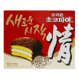 『ORION』チョコパイ(12個入) オリオン マシュマロ おやつ 韓国お菓子 韓国食品 マラソン ポイントアップ祭