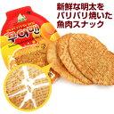 クイマン・魚肉スナック(23g・3枚入) おつまみ 韓国お菓子 韓国食品 マラソン ポイントアップ祭