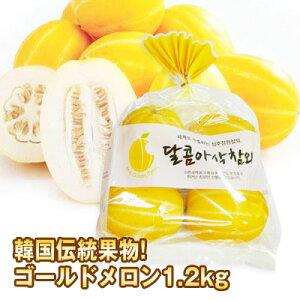【2020年入荷・季節限定】『韓国産入荷』サクサクメロン★チャメ|韓国産ゴールドメロン(約1.2kg・約4〜6玉) チャーメ まくわうり マクワウリ 韓国果物 フルーツ 甘い デザート 食後 韓国食品