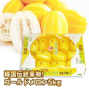 【2020年入荷・季節限定★ラッピング無料】『韓国産入荷』とっても甘いっ★チャメ|まくわうり韓国産ゴールドメロン(5kg・約14〜16玉)チャーメ まくわうり マクワウリ 韓国果物 韓国食品ス