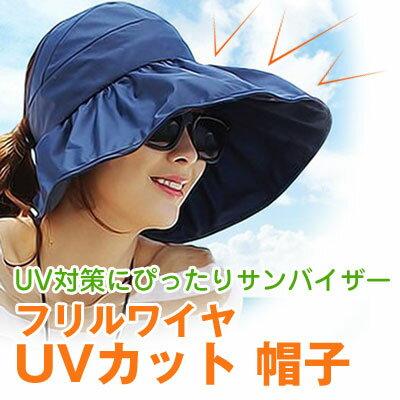 ★宅急便コンパクト対応★『人気アイテム』フリルワイヤ UVカット帽子 サンバイザーレディース帽子 UV対策 防水加工 つば広 紫外線対策帽子\シンプルで使いやすいUVカットつば広サンバイザー/スーパーセール ポイントアップ祭