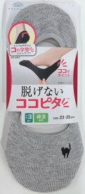 婦人 ココピタやや深履き猫刺繍カバーソックス