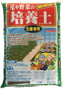 【瀬戸ヶ原花苑】花と野菜の培養土 生産者用 約30L プロが使用する安定・高品質の培養土