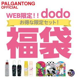 《ポイント10倍》【公式】ドド福袋  毎年大人気! bingobag 韓国コスメ プチプラ 安い お得 コスメ 福袋 2020 メイク パルガントン ドドジャパン palgantong dodojapan