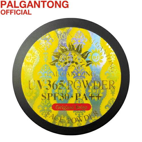《再入荷》【公式】パルガントン UV365パウダー お得 大容量 20g 韓国コスメ dodo palgantong dodojapan
