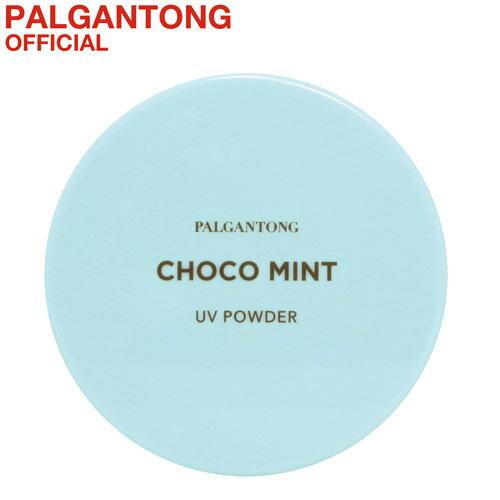 【公式】パルガントン チョコミントUVパウダー | 韓国コスメ ドドジャパン dodo palgantong dodojapan