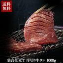 【厚切り牛タン】仙台 厚さ10mm スリット入り 1000g 送料無料 バーベキュー 焼肉 BBQ牛タン 塩タン タン塩 冷凍 肉厚 …