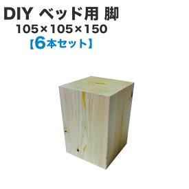 【送料無料】ベッド用 脚 105×105×150【6本セット】木製パレットベッドのDIYに!脚をつけることで、ベッド下は収納スペースとして利用可能!抜群の安定感で、立ち上がりやすい高さです♪ 木製パレット/DIY/脚/パーツ/6本セット/ベッド/木材/パレットベッド/すのこベッド