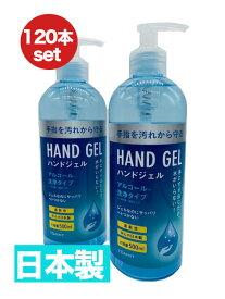 【120本×500ml 1本500円】HAND GEL ハンドジェル ※(アルコール除菌)ウイルス対策にアルコールジェル 送料無料 在庫有り 日本製