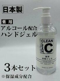 【送料無料】薬用 消毒ジェル(アルコール配合)3本セット×285ml