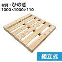 【送料無料】自分で「組立式パレット」ひのき1000×1000×115【1枚】木製パレットを自分で組み立てる☆ベッドのDIYに…
