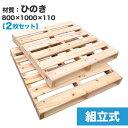 【送料無料】自分で「組立式パレット」ひのき800×1000×115【2枚一組】木製パレットを自分で組み立てる☆ベッドのDIY…