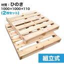【送料無料】自分で「組立式パレット」ひのき1000×1000×115【2枚一組】木製パレットを自分で組み立てる☆ベッドのDI…